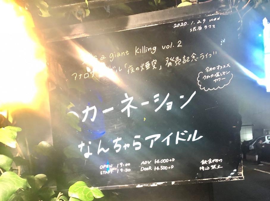 なんちゃらアイドルさん【夜の煙突】リリースおめでとうございます。