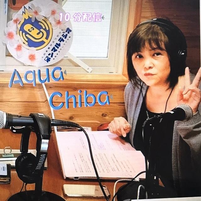 ホンマルラジオ Aqua千葉局🌺