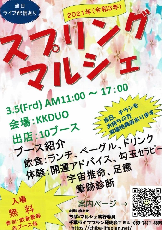 3月5日(金) スプリング*マルシェ!