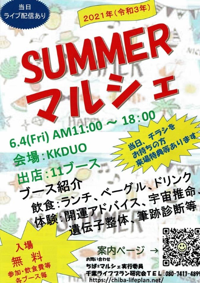 6月4日(金) サマー*マルシェ! 開催します!!
